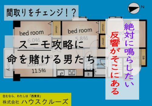 %e9%96%93%e5%8f%96%e3%82%8a%e5%a4%89%e6%9b%b4